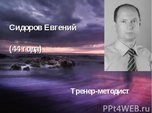 Сидоров Евгений (44 года)