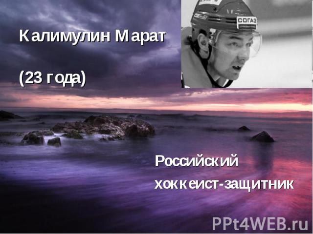 Калимулин Марат (23 года) Российский хоккеист-защитник