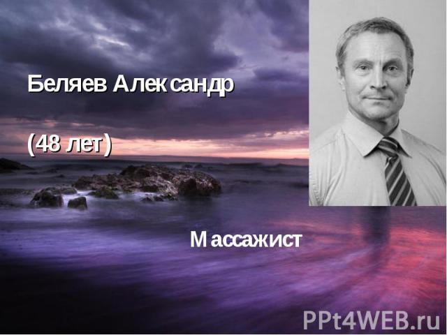 Беляев Александр (48 лет)