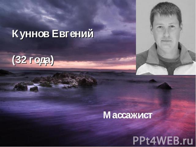 Куннов Евгений (32 года)