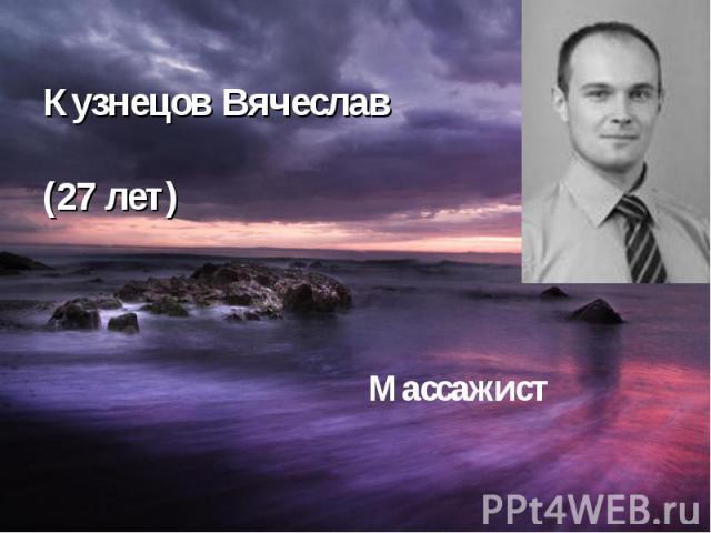 Кузнецов Вячеслав (27 лет)