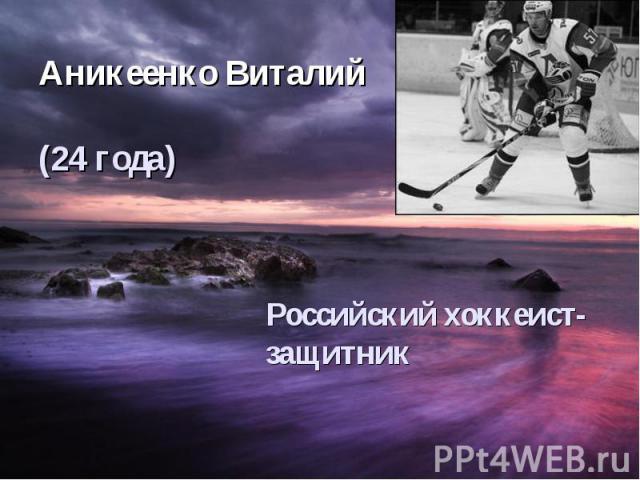 Аникеенко Виталий (24 года)