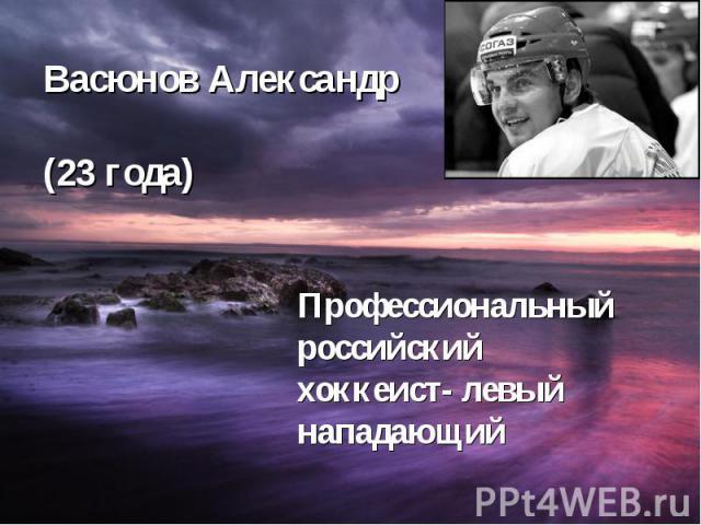 Васюнов Александр (23 года)