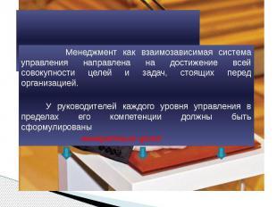 Менеджмент как взаимозависимая система управления направлена на достижение всей