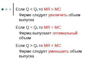 Если Q < Qo, то MR > MC Если Q < Qo, то MR > MC Фирме следует увелич