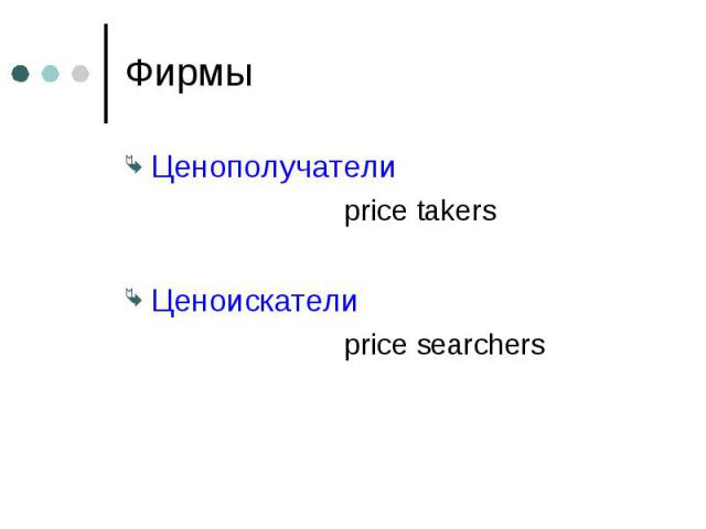 Фирмы Ценополучатели priсe takers Ценоискатели priсe searchers