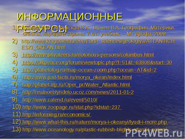 Душина И.В., Коринская В.А., Щенев В.А. География. Материки, океаны, народы и страны. 7 кл.: учебник. – М.: Дрофа, 2009. http://www.krugosvet.ru/enc/Earth_sciences/geologiya/ATLANTICH ESKI_OKEAN.html http://www.privateers.ru/notorious-persons/columb…