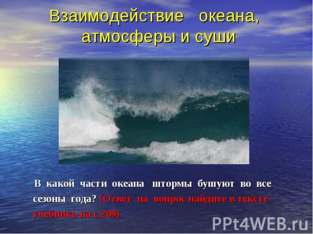 В какой части океана штормы бушуют во все В какой части океана штормы бушуют во все сезоны года? (Ответ на вопрос найдите в тексте учебника на с.209)