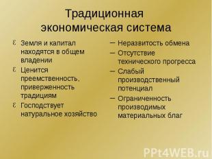 Традиционная экономическая система Земля и капитал находятся в общем владении Це