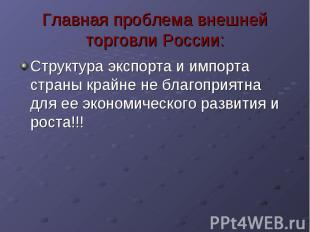 Главная проблема внешней торговли России: Структура экспорта и импорта страны кр