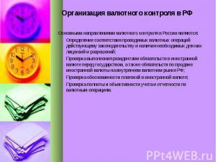 Основными направлениями валютного контроля в России являются: Основными направле