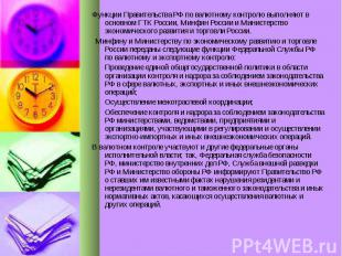 Функции Правительства РФ по валютному контролю выполняют в основном ГТК России,