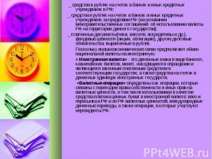_ средства в рублях на счетах в банках и иных кредитных учреждениях в РФ; _ сред
