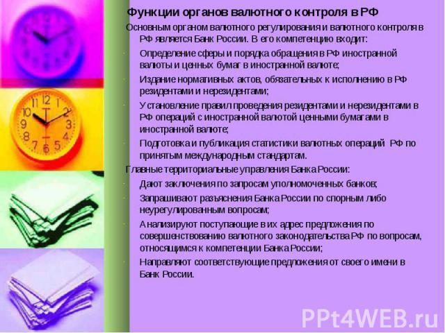 Основным органом валютного регулирования и валютного контроля в РФ является Банк России. В его компетенцию входит: Основным органом валютного регулирования и валютного контроля в РФ является Банк России. В его компетенцию входит: Определение сферы и…