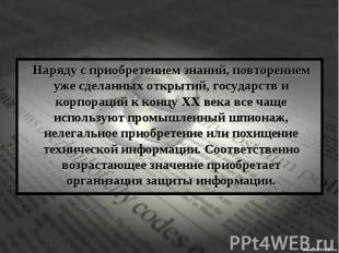Наряду с приобретением знаний, повторением уже сделанных открытий, государств и