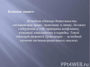 Коммонс пишет: Коммонс пишет: Исходная единица деятельности, связывающая право,
