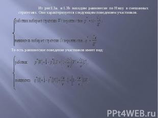 Из рис1.3a. и1.3b находим равновесие поНэшу всмешанных стратег