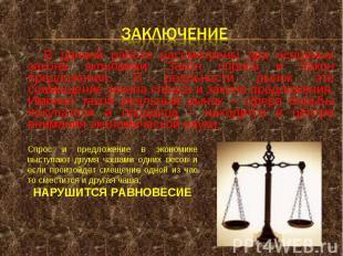 В данной работе рассмотрены два основных закона экономики: Закон спроса и Закон