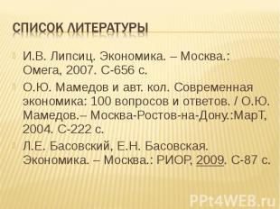 И.В. Липсиц. Экономика. – Москва.: Омега, 2007. С-656 с. И.В. Липсиц. Экономика.