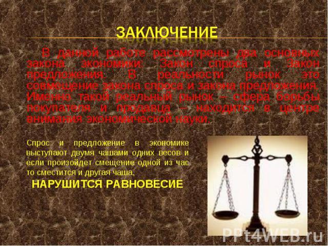 В данной работе рассмотрены два основных закона экономики: Закон спроса и Закон предложения. В реальности рынок это совмещение закона спроса и закона предложения. Именно такой реальный рынок – сфера борьбы покупателя и продавца – находится в центре …