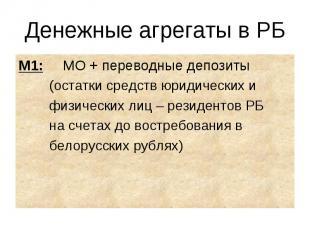 М1: МО + переводные депозиты М1: МО + переводные депозиты (остатки средств юриди