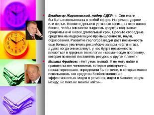 Владимир Жириновский, лидер ЛДПР: «. Они могли быбыть использованы в