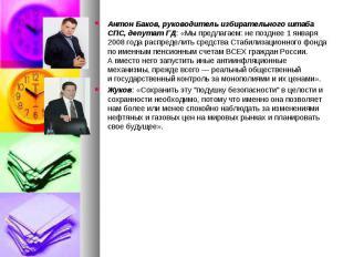 Антон Баков, руководитель избирательного штаба СПС, депутат ГД: «Мыпредлаг