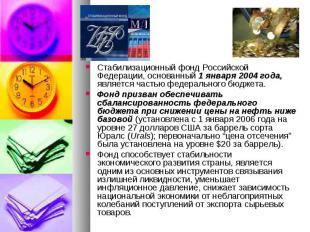 Стабилизационный фонд Российской Федерации, основанный 1 января 2004 года, являе