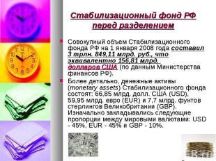Совокупный объем Стабилизационного фонда РФ на 1 января 2008 годасоставил