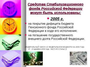 2005 г. 2005 г. на покрытие дефицита бюджета Пенсионного фонда Российской Федера