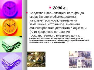 2006 г. 2006 г. Средства Стабилизационного фонда сверх базового объема должны на