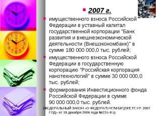 2007 г. 2007 г. имущественного взноса Российской Федерации в уставный капитал го
