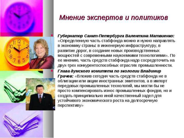 Губернатор Санкт-Петербурга Валентина Матвиенко: «Определенную часть cтабфонда можно и нужно направлять в экономику страны: в инженерную инфраструктуру, в развитие дорог, в создание новых производственных мощностей с современными наукоемкими техноло…