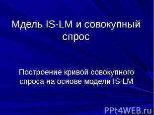 Мдель IS-LM и совокупный спрос Построение кривой совокупного спроса на основе мо
