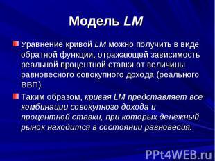 Модель LM Уравнение кривой LM можно получить в виде обратной функции, отражающей