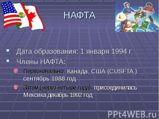 Дата образования: 1 января 1994 г Дата образования: 1 января 1994 г Члены НАФТА:
