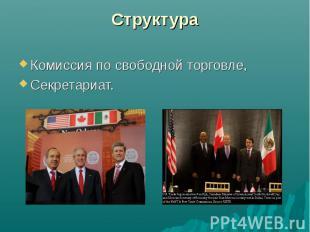 Структура Комиссия по свободной торговле, Секретариат.
