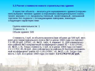3.2 Расчет стоимости нового строительства здания 3.2 Расчет стоимости нового стр