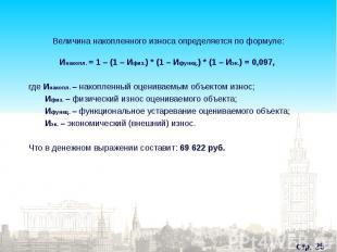 Инакопл. = 1 – (1 – Ифиз.) * (1 – Ифункц.) * (1 – Иэк.) = 0,097, Инакопл. = 1 –