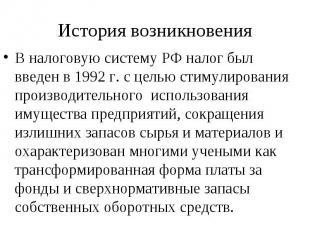 В налоговую систему РФ налог был введен в 1992 г. с целью стимулирования произво