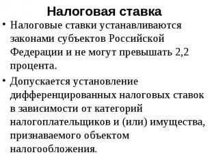 Налоговые ставки устанавливаются законами субъектов Российской Федерации и не мо