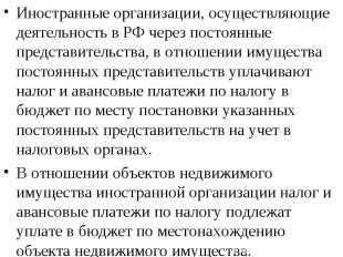 Иностранные организации, осуществляющие деятельность в РФ через постоянные предс