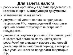 российская организация должна представить в налоговые органы следующие документы