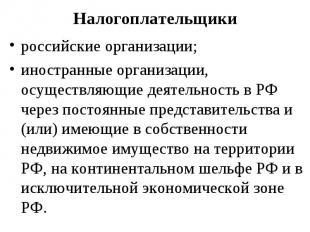 российские организации; российские организации; иностранные организации, осущест