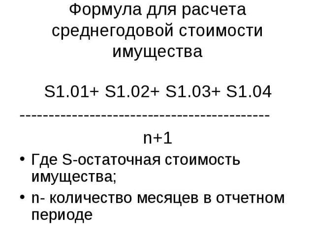 S1.01+ S1.02+ S1.03+ S1.04 S1.01+ S1.02+ S1.03+ S1.04 ------------------------------------------- n+1 Где S-остаточная стоимость имущества; n- количество месяцев в отчетном периоде