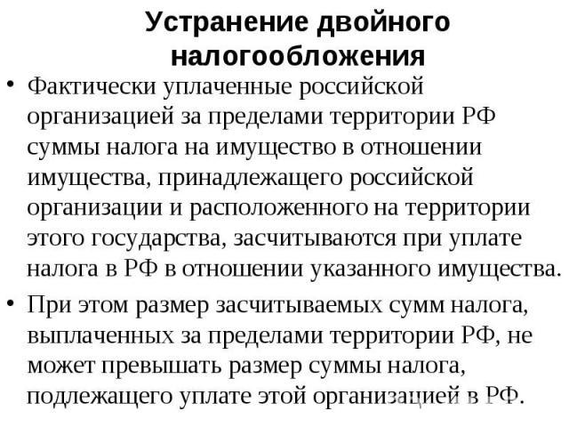 Фактически уплаченные российской организацией за пределами территории РФ суммы налога на имущество в отношении имущества, принадлежащего российской организации и расположенного на территории этого государства, засчитываются при уплате налога в РФ в …