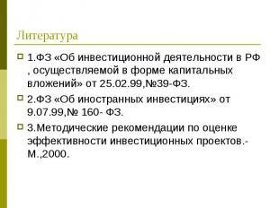 1.ФЗ «Об инвестиционной деятельности в РФ , осуществляемой в форме капитальных в