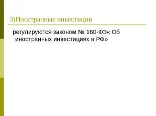регулируются законом № 160-ФЗ« Об иностранных инвестициях в РФ» регулируются зак