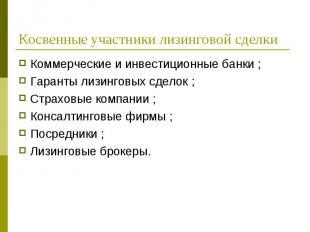 Коммерческие и инвестиционные банки ; Коммерческие и инвестиционные банки ; Гара