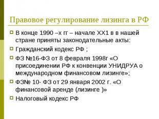 В конце 1990 –х гг – начале ХХ1 в в нашей стране приняты законодательные акты: В